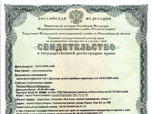 Документ на собственность замельного участка